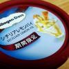 ハーゲンダッツ シチリアレモンパイ(期間限定・新商品)を食べた!