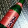 苗加屋 琳赤 純米吟醸 無濾過生原酒(富山県 若鶴酒造)を飲んだ!