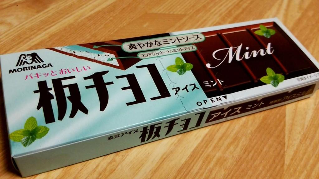 板チョコアイス ミント(森永製菓新商品)