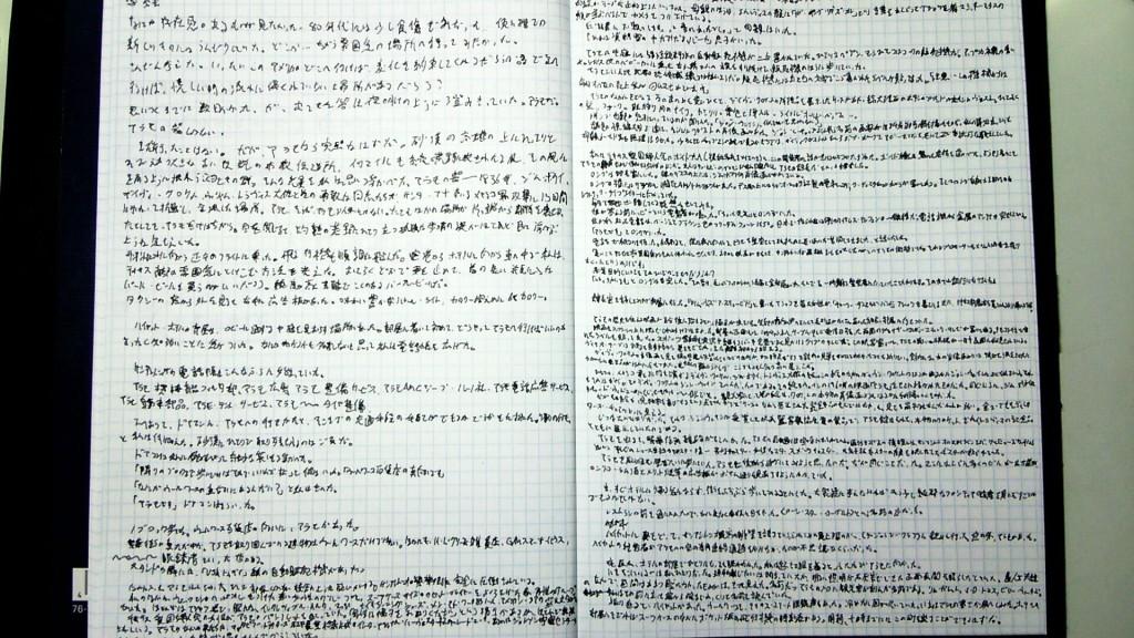コラム写経