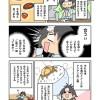 【マンガ】ガチ百合さんが行く!-ガチゆりさん飲兵衛になる
