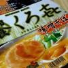 明星 饗(もてなし)くろき 味噌そばを食べた!