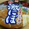 マルちゃん 日本うまいもん 青森津軽煮干しラーメン 激にぼを食べた!