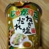 じゃがりこ ねぎ塩だれ(カルビー新商品)を食べた!