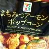 はちみつアーモンドポップコーン(セブンイレブン 新商品)を食べた!