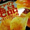 ロッテリア絶品チーズバーガー味(カルビーポテトチップス 新商品)を食べた!