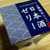 ローソン日本酒ゼリー(上善如水白こうじ)(期間限定・数量限定)を食べた!