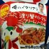 俺のイタリアンコラボからあげクン 渡り蟹のトマトクリームソース味を食べた!