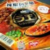 新商品!日清ラ王 辣椒担々麺を食べた!