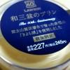 ローソン 和三盆のプリン(40周年創業祭記念、数量限定)を食べた!