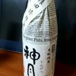 太平山 神月 生酛純米