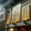 A5ランク肉が150円~で食える立ち食い焼肉店「治郎丸新宿店」に行ってきた!