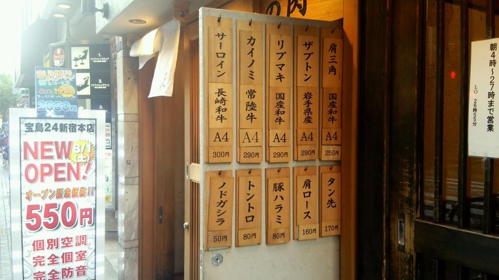 治郎丸新宿店