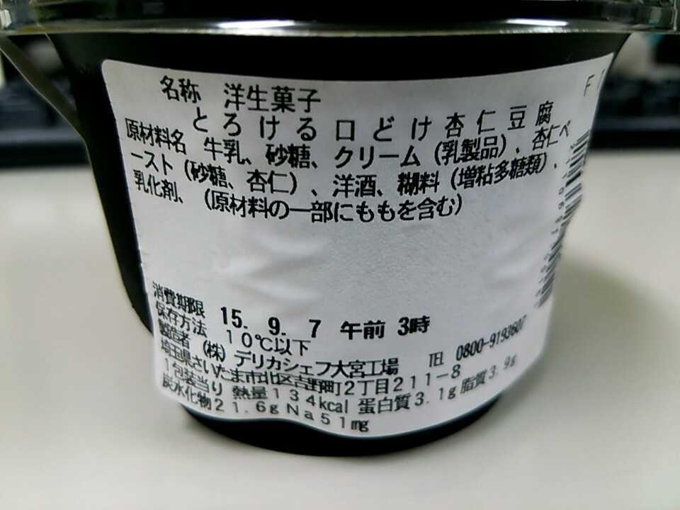 とろける口どけ杏仁豆腐(セブンイレブン新商品)