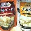 雪印北海道100 芳醇ゴーダ クラッシュ&チェダー クラッシュを食べた!