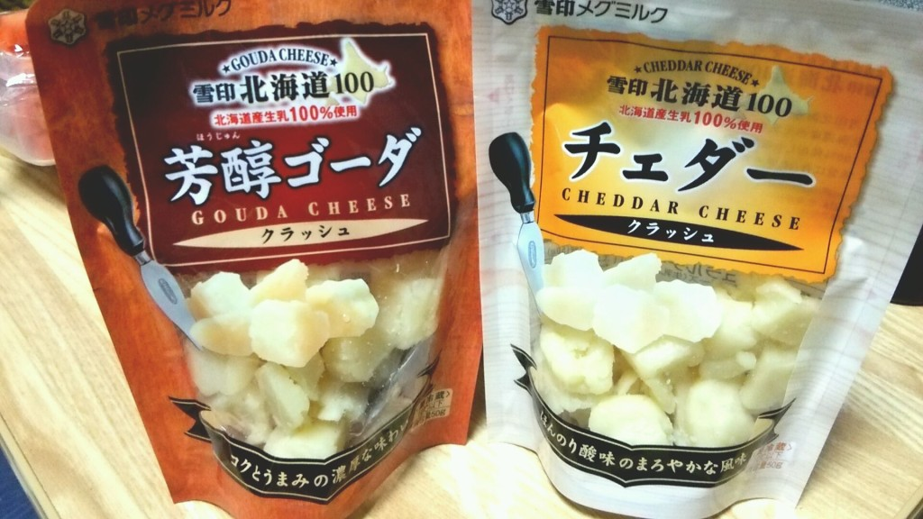雪印北海道100 芳醇ゴーダ クラッシュ&チェダー クラッシュ