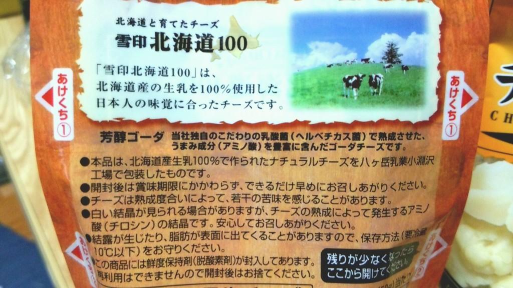 雪印北海道100 芳醇ゴーダ クラッシュ