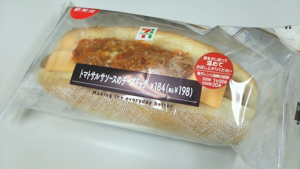 トマトサルサソースのチーズドッグ(セブンイレブン新商品)