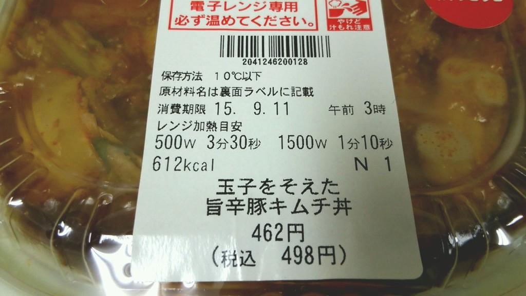 玉子をそえた旨辛豚キムチ丼(セブンイレブン新商品)