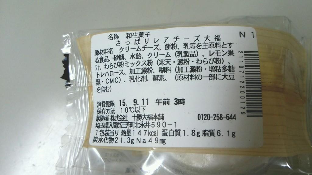 さっぱりレアチーズ大福(セブンイレブン新商品)