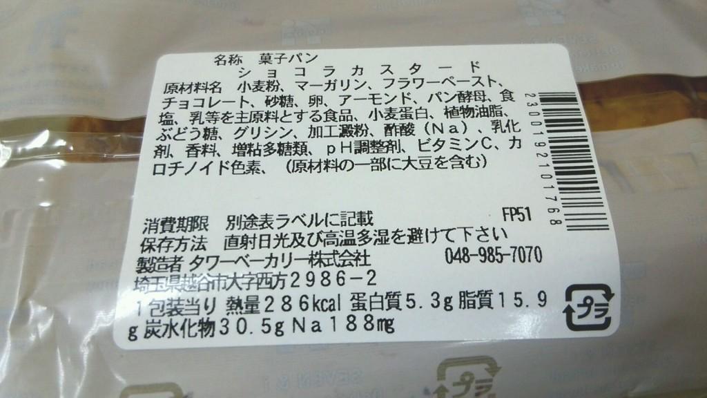 ショコラカスタード(セブンイレブン新商品)
