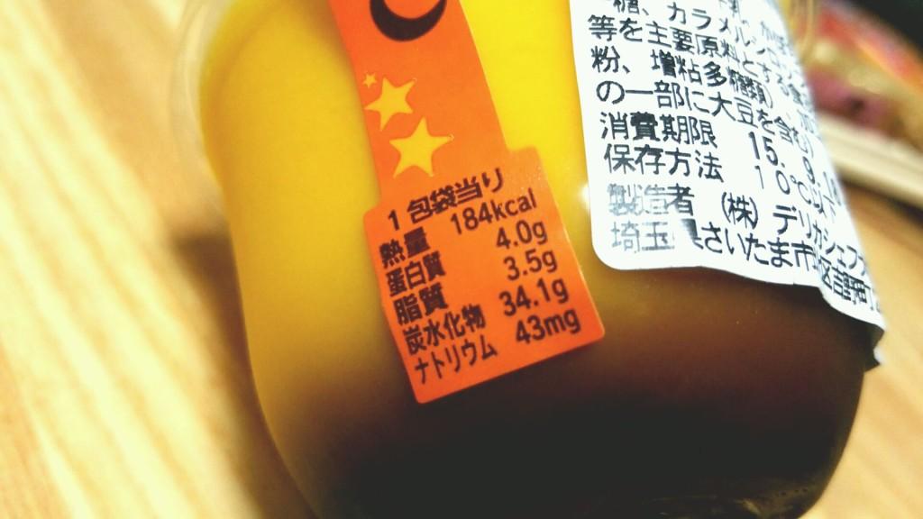 なめらか濃厚パンプキンプリン(セブンイレブン新商品)