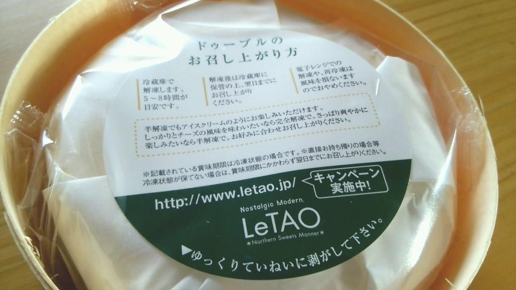 LeTAO【ルタオ】ドゥーブルフロマージュ