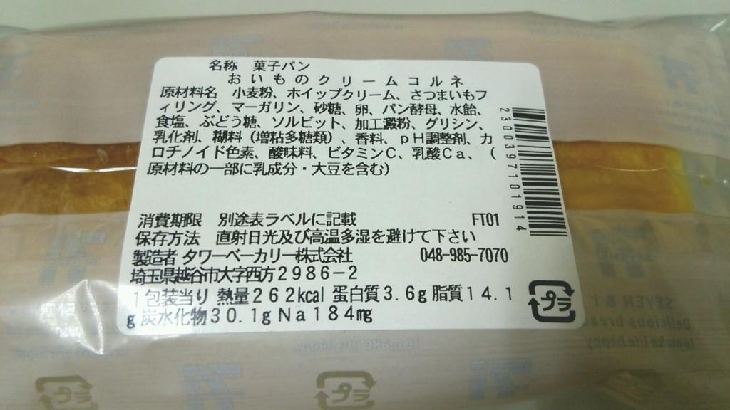 おいものクリームコルネ(セブンイレブン新商品)