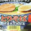 行列のできる店のラーメン とりそば 特濃魚介鶏白湯を食べた!