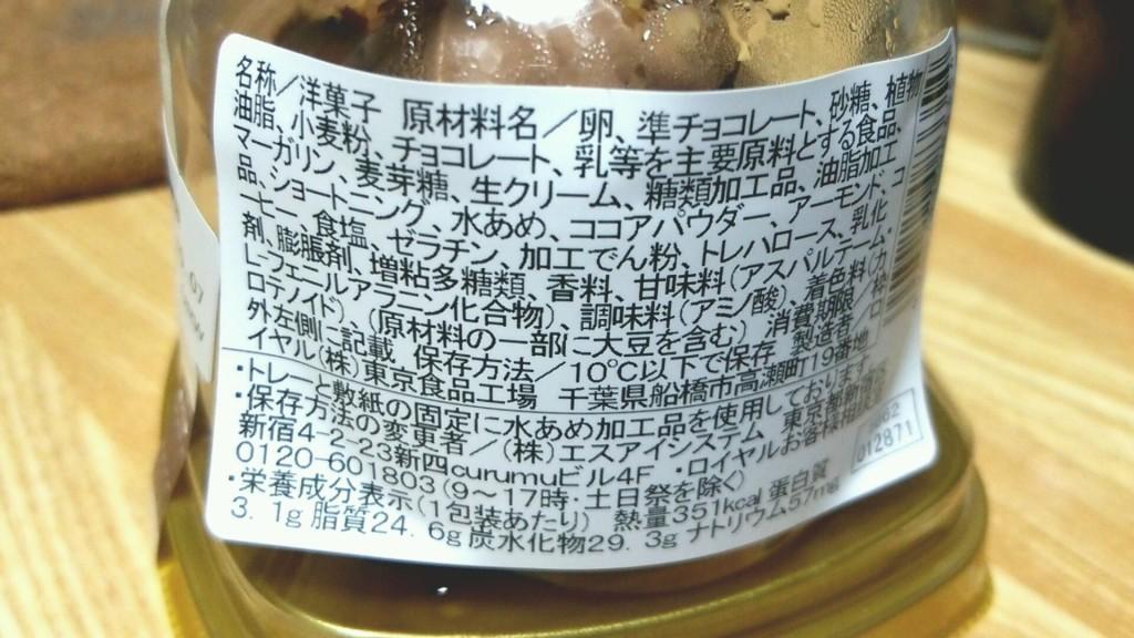 コーヒー香るチョコケーキ(セブンイレブン新商品)