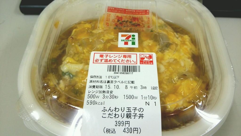 ふんわりたまごのこだわり親子丼(セブンイレブン)