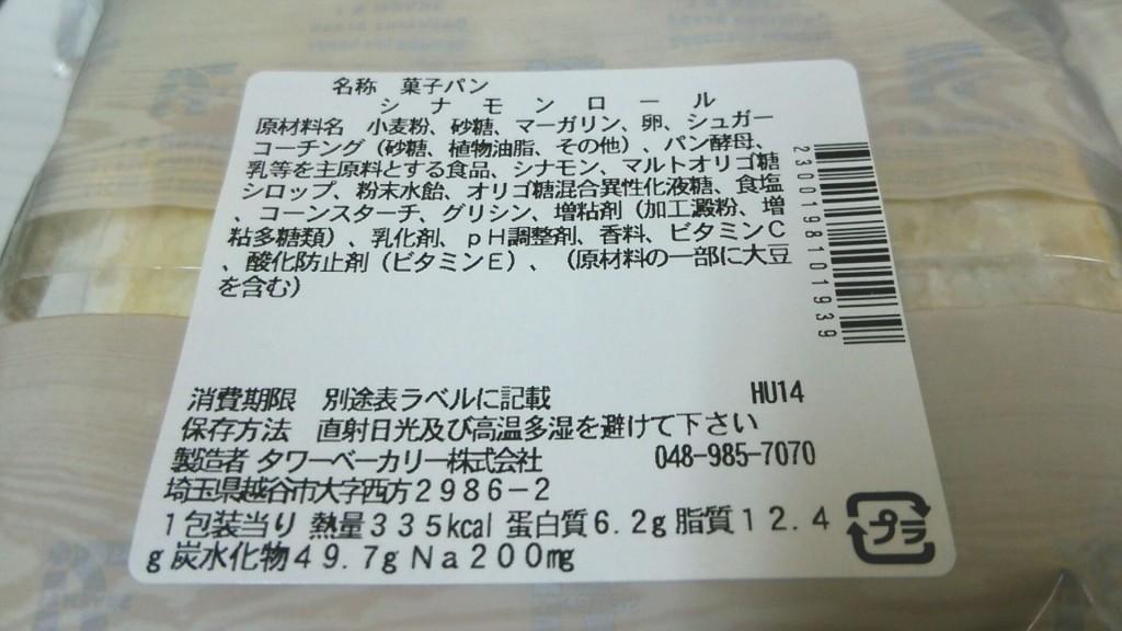 シナモンロール(セブンイレブン新商品)