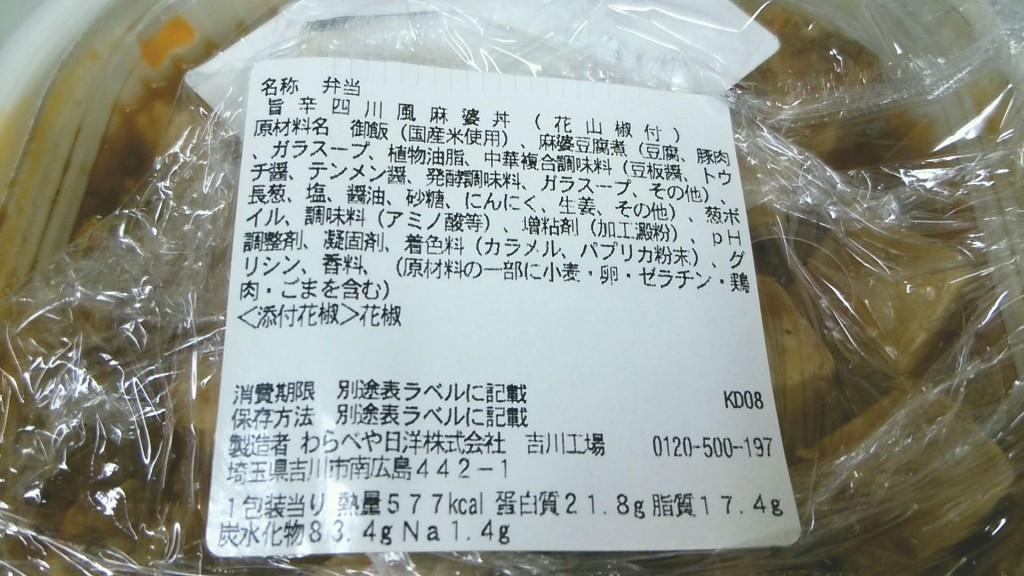 旨辛四川風麻婆丼(花山椒付)(セブンイレブン)