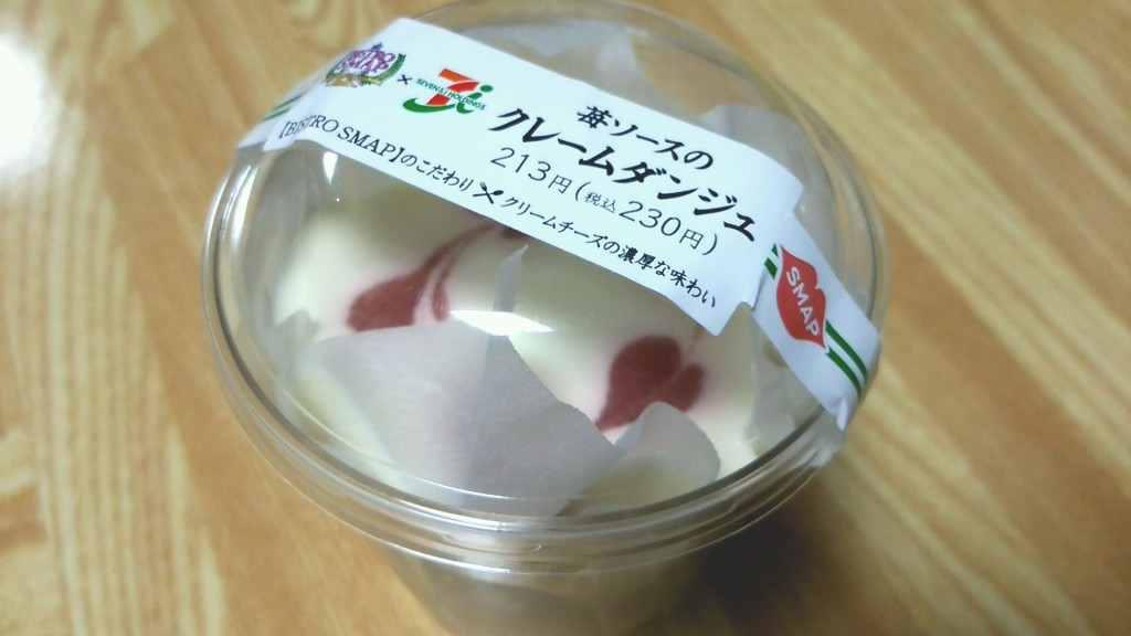 苺ソースのクレームダンジュ