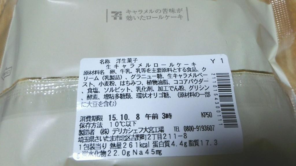 生キャラメルロールケーキ(セブンイレブン新商品)