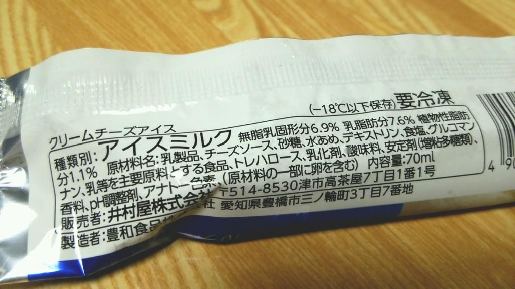 kiri®×井村屋クリームチーズアイス