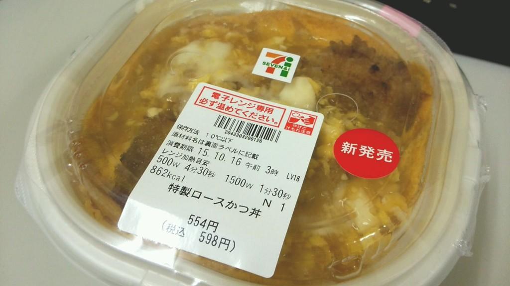 特製ロースかつ丼(セブンイレブン)