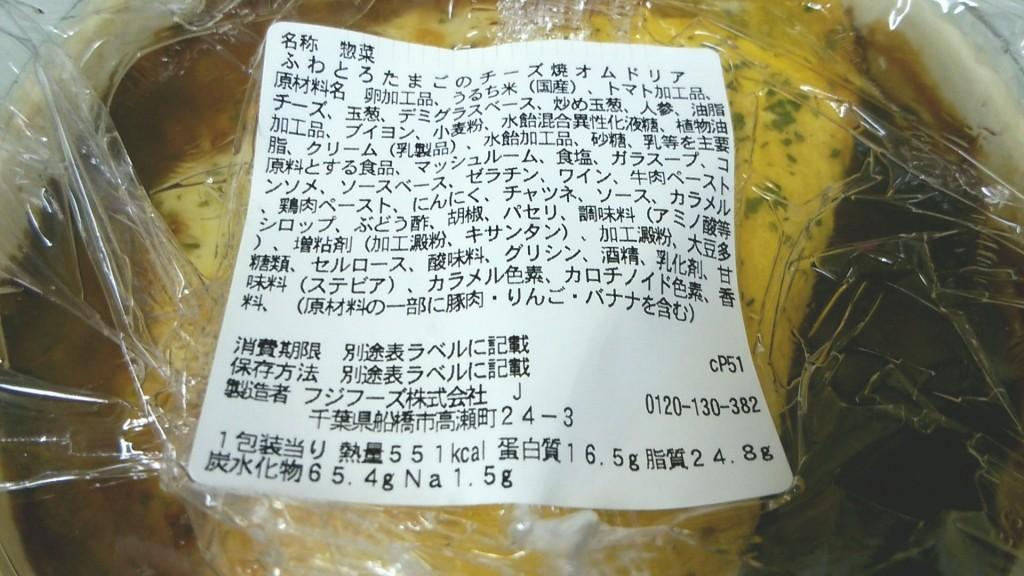 ふわとろたまごのチーズ焼オムドリア(セブンイレブン)