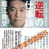 ホリエモンのQ&Aまとめ vol.1~10