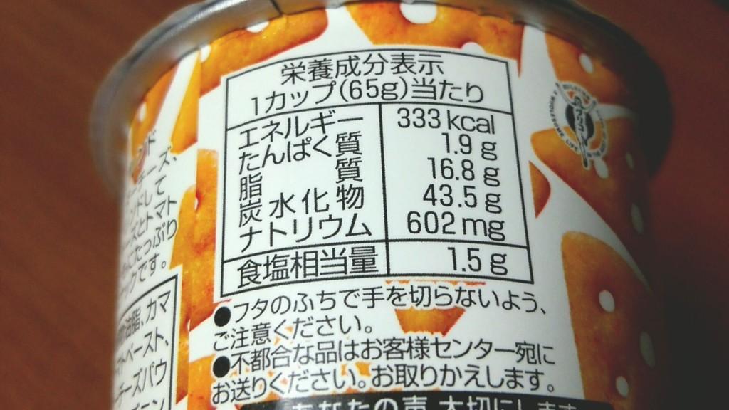 100枚入りプッチーザ トマト&チーズ(グリコ)