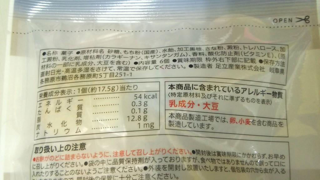 国産もち粉使用黒蜜きなこ餅(セブンイレブン)
