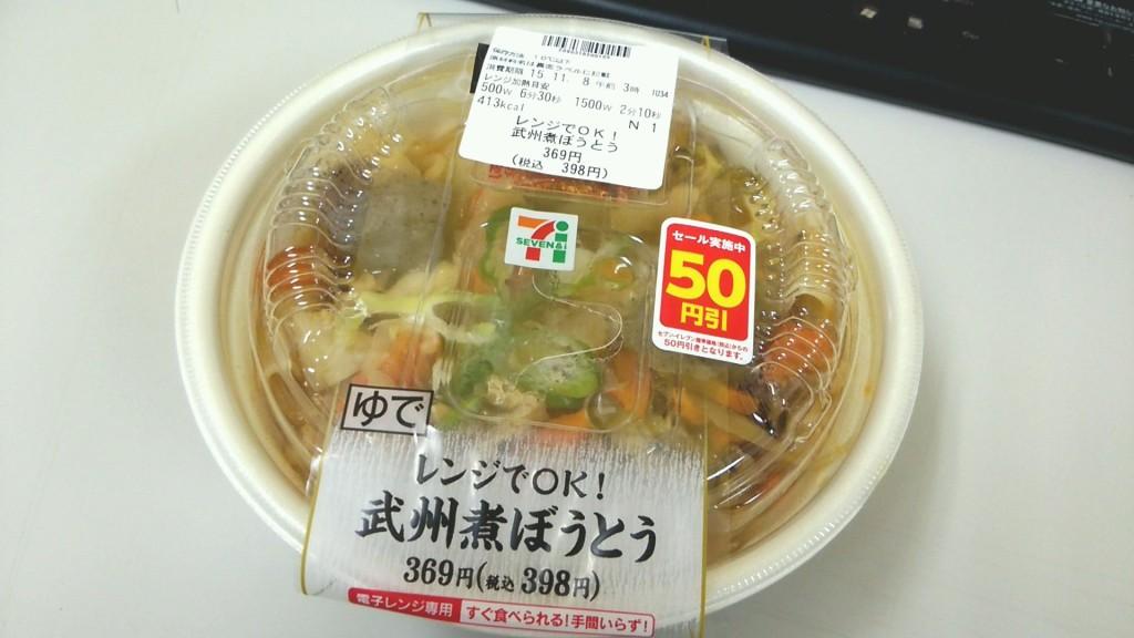 レンジでOK!武州煮ぼうとう(セブンイレブン)