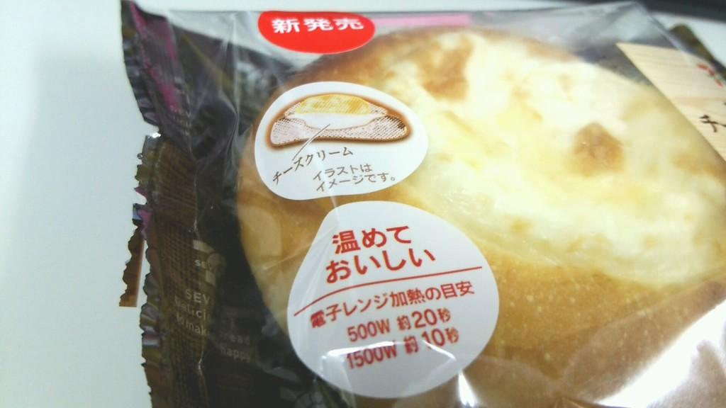 なめらかチーズクリームブール(セブンイレブン)