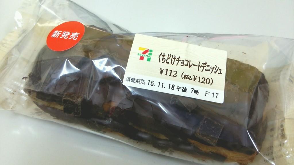くちどけチョコレートデニッシュ(セブンイレブン)