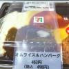 オムライス&ハンバーグ(セブンイレブン)を食べた!