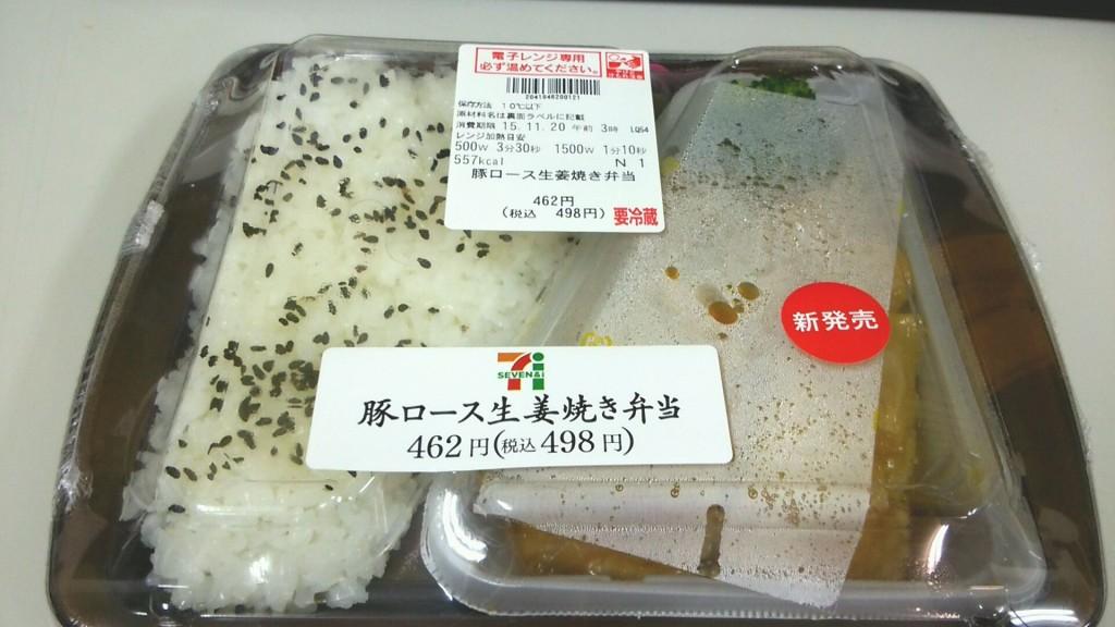 豚ロース生姜焼き弁当(セブンイレブン)
