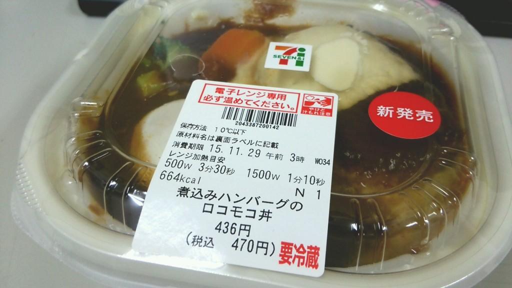 煮込みハンバーグのロコモコ丼(セブンイレブン)