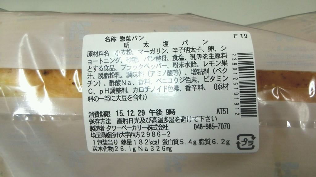 明太塩パン(セブンイレブン)