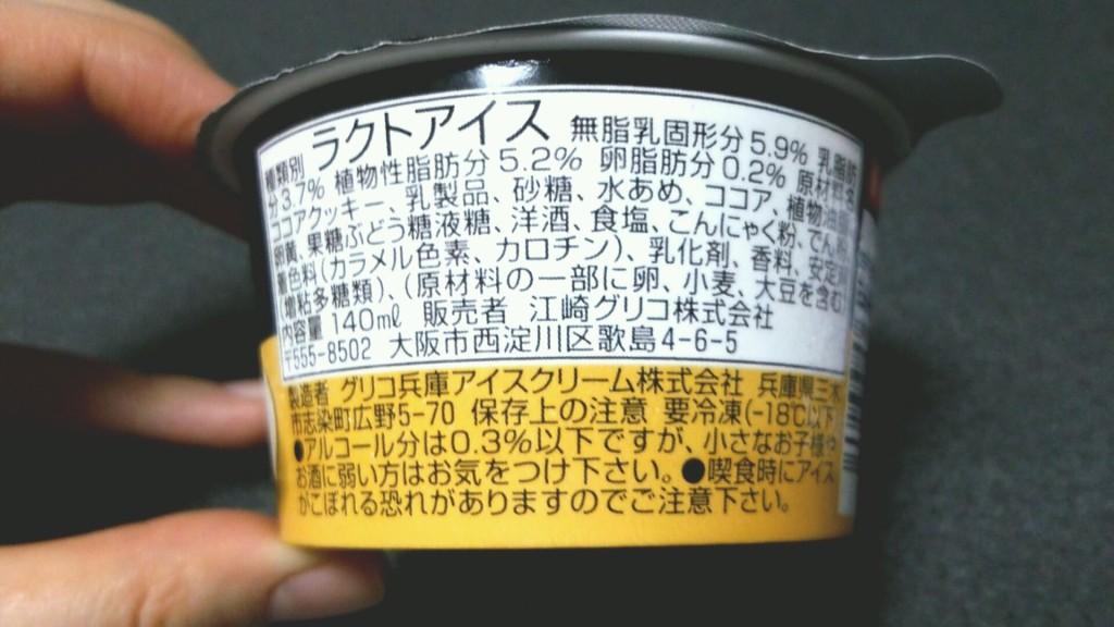 デリチェ 濃厚ガトーショコラ&バニラ カップ(江崎グリコ)