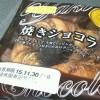 菓子パン舐めてた、フジパンの焼きショコラがかなりおいしい!